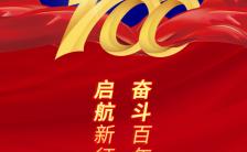 国风大气建党100周年节日祝福宣传H5模板缩略图