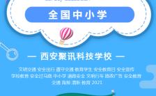 3.29全国中小学生安全教育日安全培训倡导H5模板缩略图
