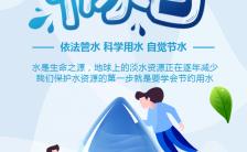 蓝色极简3.22世界水日文化倡导H5模板缩略图