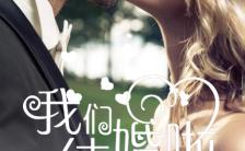 棕色轻奢唯美韩式婚礼邀请函快闪婚礼请柬H5模板缩略图
