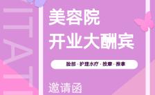 紫色高端美容院开业大酬宾邀请函H5模板缩略图