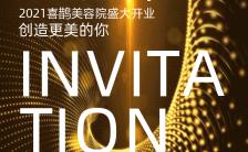 高端香槟色美容院盛大开业H5邀请函模板缩略图