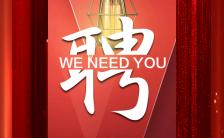 红色奢华酷炫商务合作企业宣传招聘H5模板缩略图