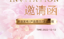 高端紫美博会美容院新品发布会邀请函H5模板缩略图