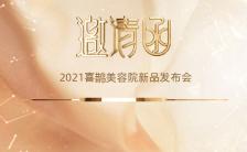 香槟金高端美业新品发布邀请函H5模板缩略图