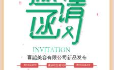 小清新花朵美业新品发布邀请函H5模板缩略图