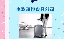 2021简约清新行李箱包产品推介邀请函H5模板缩略图