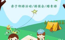 春游去踏青亲子幼儿园游园会郊游活动邀请H5模板缩略图