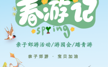 春游去踏青亲子活动邀请函幼儿园游园H5模板缩略图