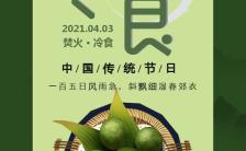 传承中华文化寒食节相约踏青邀请函H5模板缩略图