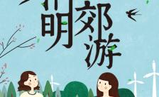 清明节文化传承文明祭祖踏青活动邀请H5模板缩略图