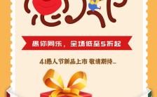 4.1愚人节借势营销店铺经营促销活动H5模板缩略图
