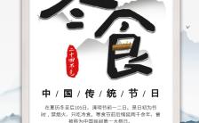 寒食节中国传统节日传承文化倡导H5模板缩略图