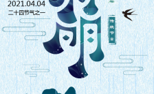 二十四节气清明节文明祭祖活动宣传H5模板缩略图