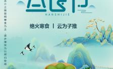 寒食节文化传承相约踏青邀请函H5模板缩略图