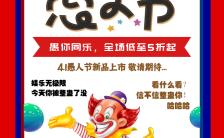 4.1愚人节新品上市店铺营销活动H5模板缩略图