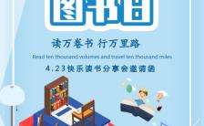 国际儿童图书日4.23世界读书日H5模板缩略图
