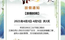 清明节放假通知企业祝福宣传H5模板缩略图