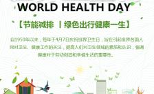 4.7世界卫生日节能减排绿色出行H5模板缩略图