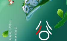 中国传统二十四节气传承之谷雨H5模板缩略图