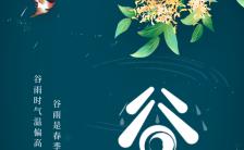 传统文化传承二十四节气之谷雨H5模板缩略图