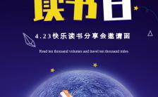 4.23世界读书日读书分享会邀请H5模板缩略图