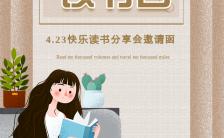 4.23世界读书日读书分享会校园宣传H5模板缩略图