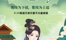 4.14上巳节弘扬传统文化汉服社活动邀请H5模板缩略图