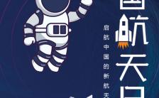 4.24中国航天日启航中国 航天梦H5模板缩略图