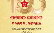 奋斗百年路庆祝中国共产党成立100周年H5模板缩略图