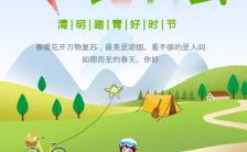 清明世界踏青去节假日旅游宣传H5模板缩略图