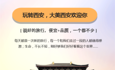 西安印象旅游夕阳红老年旅行团攻略H5模板缩略图