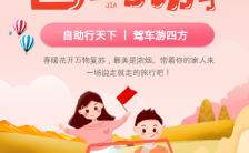春游踏青赏花短途旅行自驾游旅行社活动宣传H5模板缩略图