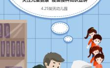 卡通简约4.25全国儿童预防接种宣传日H5模板缩略图
