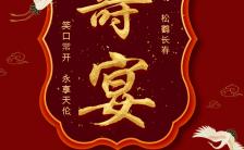 中国古风60岁寿宴老人祝寿邀请函H5模板缩略图