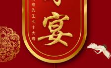 红色古风70岁寿宴老人生日祝寿邀请函H5模板缩略图