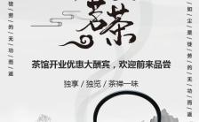 古韵铭茶茶馆开业特惠促销宣传H5模板缩略图