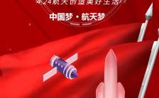 4.24航天创造美好生活中国航天日H5模板缩略图