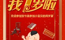 红色中国风周岁宴抓周仪式邀请函H5模板缩略图