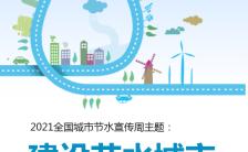 建设节水城市节约用水活动倡议书H5模板缩略图