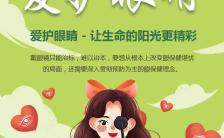 绿色清新卡通医院眼科预防近视学校体检宣传H5缩略图