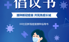 社区街道发布新冠疫苗接种宣传倡议书通知书H5缩略图