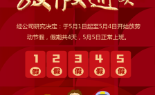 红色复古风五一劳动节放假通知节日祝福H5模板缩略图