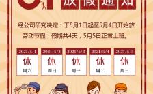 复古风五一放假通知致敬劳动者企业宣传H5模板缩略图