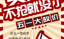 酷炫大气五一大放价劳动节假日促销宣传H5模板缩略图