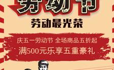 创意五一劳动节商家活动促销宣传推广H5模板缩略图