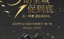 高端黑金51五一劳动节促销宣传推广H5模板缩略图