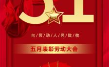 五一党政机关企业致敬劳动者表彰大会邀请函H5模板缩略图