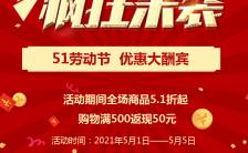 红色时尚五一促销劳动节促销宣传H5模板缩略图