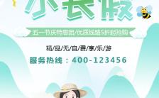绿色清新大气五一出游假期旅行宣传H5模板缩略图